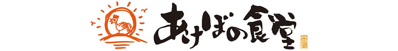 あけぼの食堂 店長ブログ