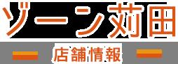ゾーン苅田