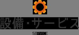 設備・サービス