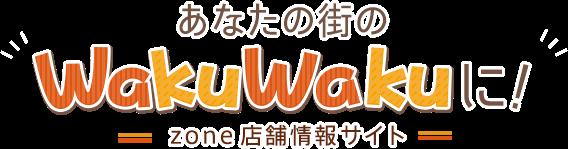 あなたの街のWakuWakuに!
