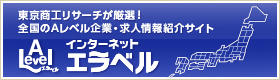 東京商工リサーチが厳選!全国のAレベル企業・求人情報紹介サイト|インターネットエラベル