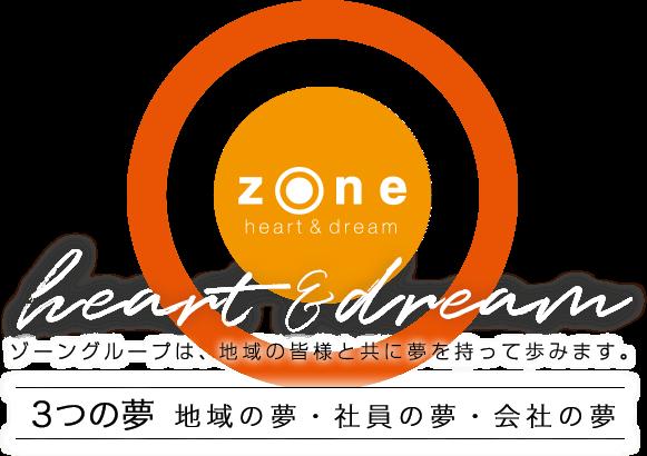 ゾーングループは、地域の皆様と共に夢を持って歩みます。