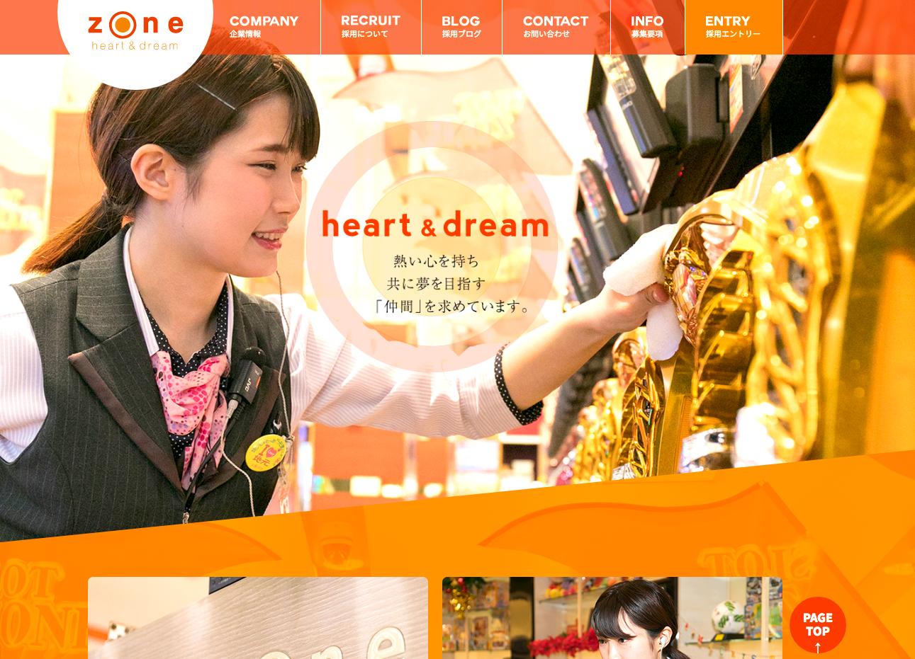 株式会社ZONE 採用サイト